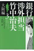 銀行渉外担当竹中治夫大阪編 3の本