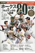 プロ野球ホークス80年史 Vol.2の本