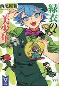 緑衣の美少年の本