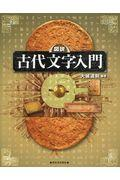 図説古代文字入門の本