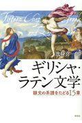 ギリシャ・ラテン文学の本