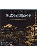 日本の名所めぐり 旅するスクラッチアートの本