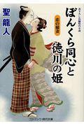 ぼんくら同心と徳川の姫の本
