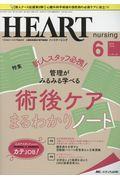 ハートナーシング Vol.31No.6(2018.6)の本
