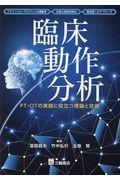 臨床動作分析の本