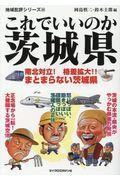 これでいいのか茨城県の本