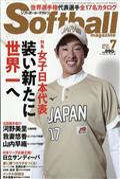 SOFT BALL MAGAZINE (ソフトボールマガジン) 2018年 07月号の本