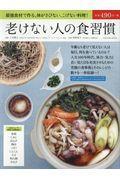 老けない人の食習慣の本
