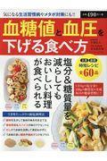 血糖値と血圧を下げる食べ方の本