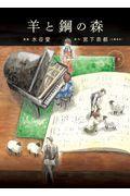 羊と鋼の森 下巻の本