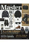 Mono Master極みの逸品特集号の本