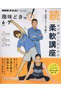 続・体が硬い人のための柔軟講座の本