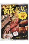 美ST Presents!東京熱烈肉食美女!の本