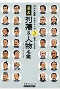 幕末列藩&人物名鑑の本