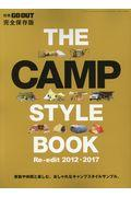THE CAMP STYLE BOOK Reーedit 2012ー2017の本