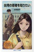 台湾の若者を知りたいの本