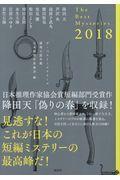 ザ・ベストミステリーズ 2018の本