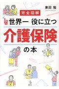 完全図解世界一役に立つ介護保険の本の本