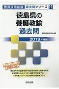 徳島県の養護教諭過去問 2019年度版の本