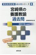 宮崎県の養護教諭過去問 2019年度版の本