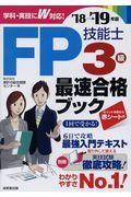 FP技能士3級最速合格ブック '18→'19年版の本