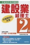 建設業経理士2級出題傾向と対策 平成30年度受験用の本