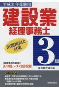 建設業経理事務士3級出題傾向と対策 平成31年受験用の本