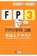 FPの学校3級きほんテキスト '18~'19年版の本