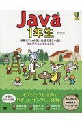 Java1年生の本