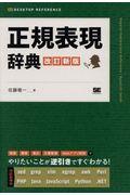 改訂新版 正規表現辞典の本