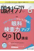 眼科ケア 2018 6(Vol.20 No.6)の本
