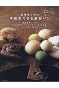 大塚せつ子の手成形できる米粉パンの本