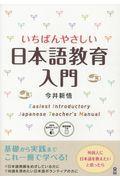 いちばんやさしい日本語教育入門の本
