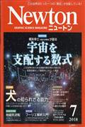 Newton (ニュートン) 2018年 07月号の本