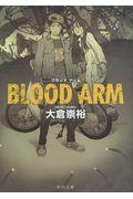 BLOOD ARMの本