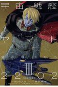 小説宇宙戦艦ヤマト2202愛の戦士たち 3の本