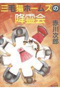 三毛猫ホームズの降霊会の本