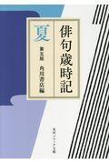 第五版 俳句歳時記 夏の本