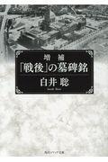 増補「戦後」の墓碑銘の本