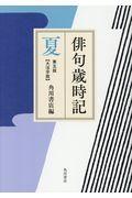 第五版 俳句歳時記【大活字版】 夏の本