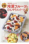 冷凍フルーツのひんやりスイーツの本