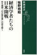 経済学者たちの日米開戦の本