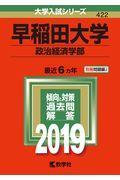 早稲田大学(政治経済学部) 2019の本