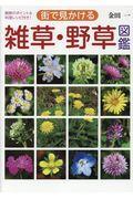 街で見かける雑草・野草図鑑の本