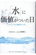 「水」に価値がついた日の本