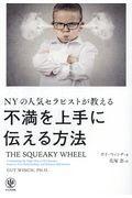 NYの人気セラピストが教える不満を上手に伝える方法の本