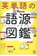 英単語の語源図鑑の本