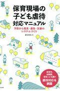 保育現場の子ども虐待対応マニュアルの本