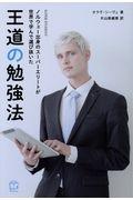 ノルウェー出身のスーパーエリートが世界で学んで選び抜いた王道の勉強法の本