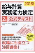 給与計算実務能力検定2級公式テキスト 2018年度版の本